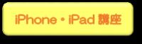 iPhone・iPad講座