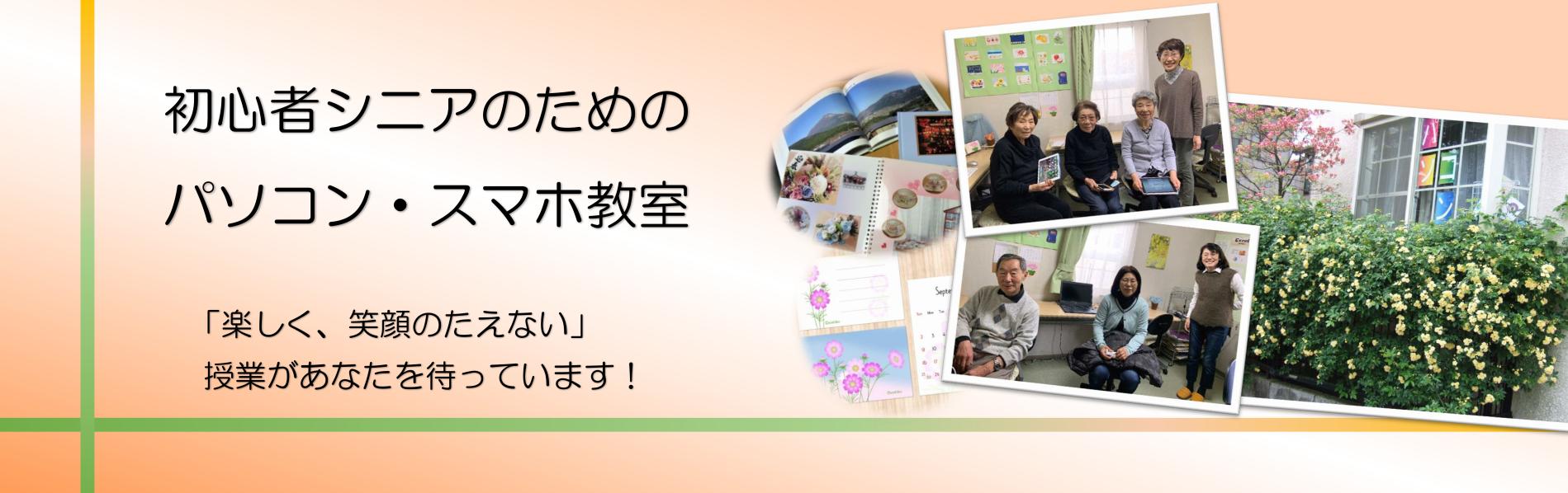 浜田山iスクール写真
