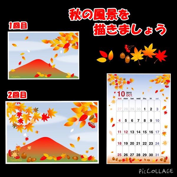 シェイプアート秋の風景